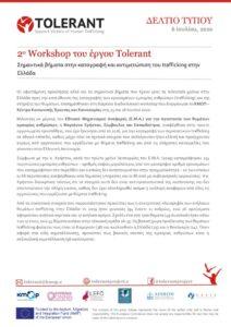 thumbnail of TOLERANT-Workshop-press release-GR
